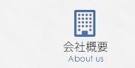 会社情報 About us