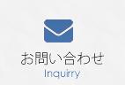 お問い合わせ Inquiry