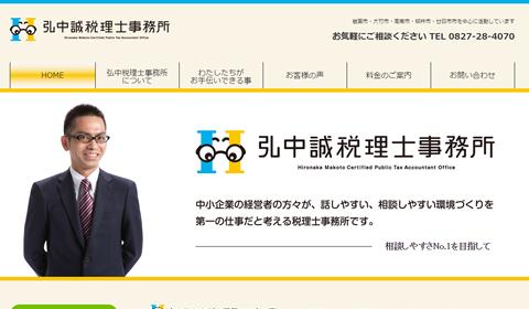弘中税理士事務所