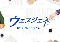 Webジェネ